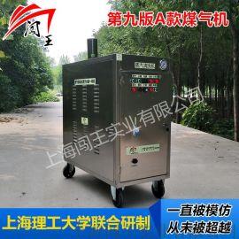 闯王高压高温蒸汽清洗机饱和蒸汽清洗机门店蒸汽洗车机
