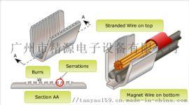 电机C型窥口接线端子漆包线熔接广州精源
