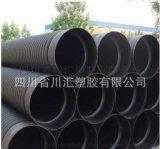 成都川匯HDPE雙壁波紋管排污管400市政專用
