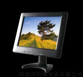 哈咪12寸H121A工業級液晶顯示器
