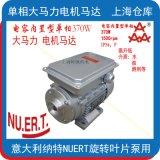 高壓旋轉葉片泵用大馬力電機馬達370W