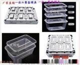 500ml一出六薄壁透明塑料盒模具