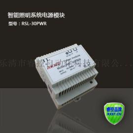 RSL-30PWR导轨式智能照明系统电源
