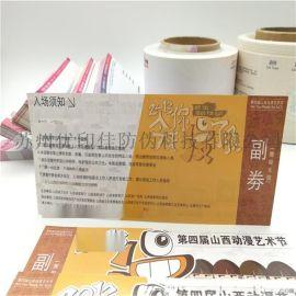 动漫艺术节团体活动门票铜版纸门票防伪门票印刷厂家