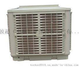 HH工业冷风机 厂房降温大型水空调  环保空调冷机