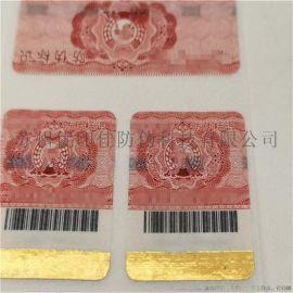 防伪标签制作生产厂家特种标签制作防伪标签设计加工厂