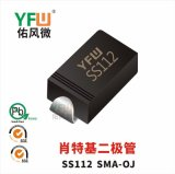 肖特基二极管SS112 SMA-OJ封装印字SS112 YFW/佑风微品牌