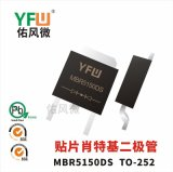 MBR5150DS TO-252贴片肖特基二极管电流5A150V 佑风微品牌