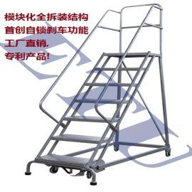 ETU易梯优, 工厂直销登高平台车 移动登高梯 登高平台梯 自锁刹车