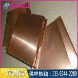高精耐磨锡青铜 qsn6 5-0 1磷铜带