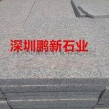 深圳花崗岩-芝麻灰-火燒板地鋪石-路沿石
