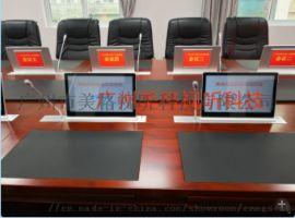 会议桌面无纸化设备  液晶屏电脑升降器方案