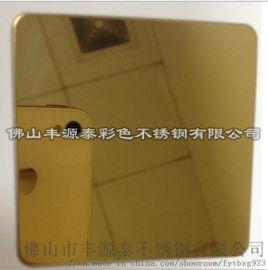 供应不锈钢钛金镜面板