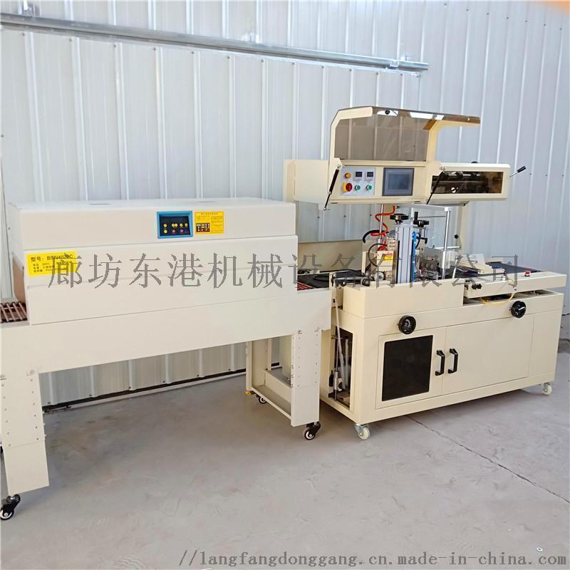 纸盒热收缩包装机 全自动热收缩包装机生产厂家