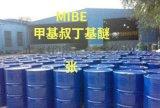 MTBE齐鲁石化厂家直销