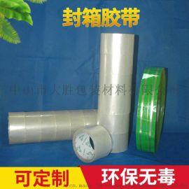印刷包装胶带产品封箱胶带
