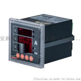 三相智能电流表 安科瑞PZ48-AI3 数码显示