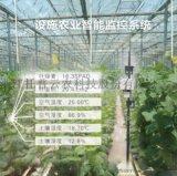 托普云农智能温室控制系统