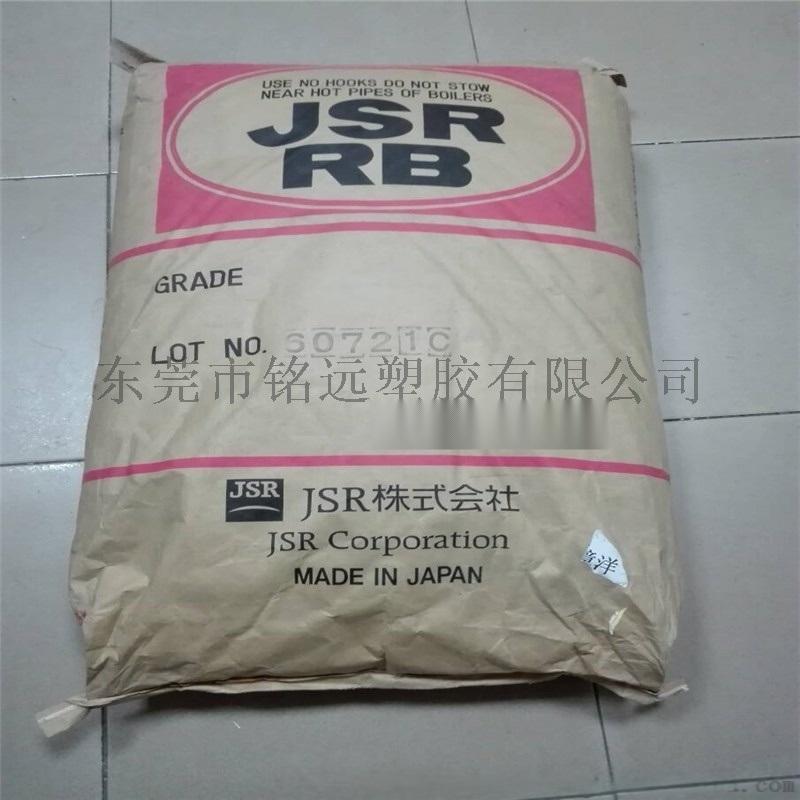 雾面剂rb830 日本JR RB840 哑光TPE