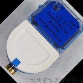 LXSK-15E射频卡水表 智能预付费水表