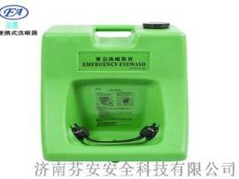 60L便携式洗眼器+FA便携式洗眼器