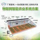 亿众物联物联网智慧农业系统解决方案智能大棚灌溉养殖