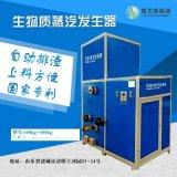 洗浴中心熱水供應蒸汽鍋爐燒生物質的蒸汽發生器