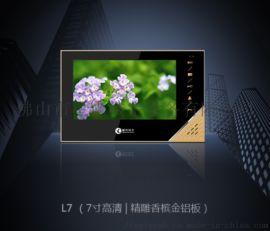 广东省星光楼宇厂家豪华型7寸室内分机(FM03MBVCF-L7)