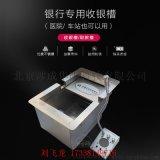 最新銀行專用收銀槽 通道槽 不鏽鋼錢槽