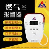深圳寶安家用燃氣報警器供應,廠家直銷