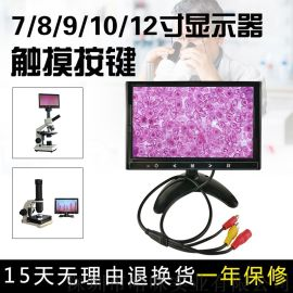 哈咪7寸一滴血檢測儀配套工業顯示器