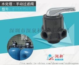 潤新閥F56A 4噸水處理設備過濾控制閥 玻璃鋼樹脂罐控制閥頭