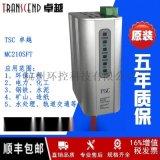 卓越TSC MC210SFT單模工業光纖收發器