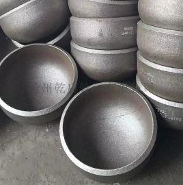 乾启供应  高压管帽  焊接封头 各种材质封头管帽
