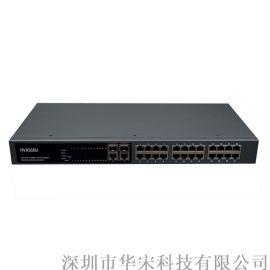 千兆2光24电智能环网光纤交换机网络安防监控交换机