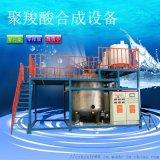 5吨聚羧酸常温母液合成设备、聚羧酸减水剂设备
