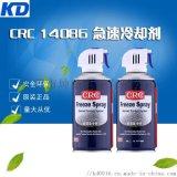 优惠 欧洲CRC 14086急速制冷剂