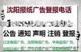 辽沈晚报做广告电话024-88619917