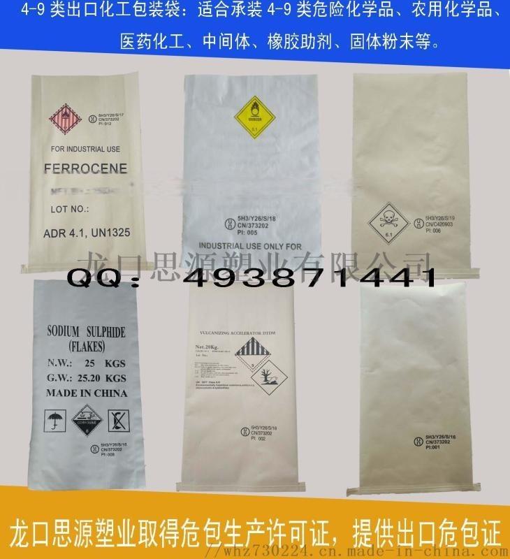 出具牛皮纸袋危包证,编织袋UN危包认证,集装袋危包性能单