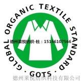 有机棉纱线50s精梳紧密纺有机棉 德州莱悦有机棉