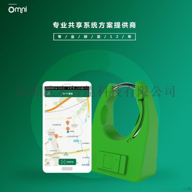 藍牙GPS定位共用智慧馬蹄鎖