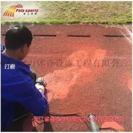 塑胶跑道翻新厂家, 宝力体育提供学校翻新塑胶跑道