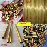 H65黄铜毛细管小 天一金属小口径精密铜管