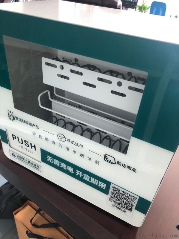 深圳共享自动销售机柜与共享充电宝贴牌厂家