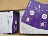 远特0月租手机注册卡 APP账号注册绑定卡