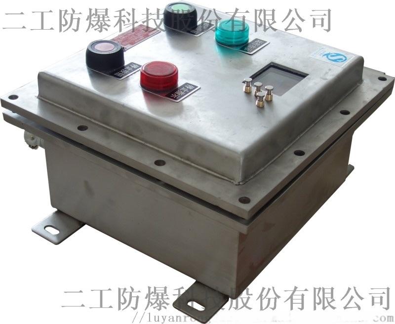 BXMD系列不锈钢防爆配电箱防爆仪表箱