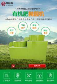 有机肥抛圆机 有机肥颗粒加工设备 有机肥设备厂家