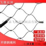 厂家直销百鸟林防护网建筑安全防坠网不锈钢绳网