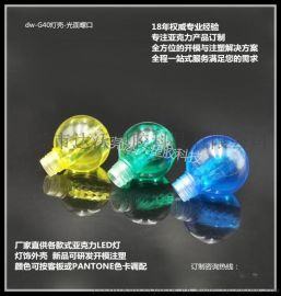 跨境电商热销G40光面灯罩亚克力透明全彩塑胶外壳