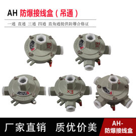 防爆接线盒铝合金三通DN20国标铝合金接线盒